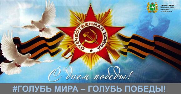Томский индустриальный техникум - Студенты ТомИнТеха провели акцию ...
